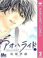 アオハライド 2 (Japanese Edition) by…