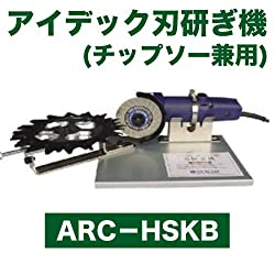 アイデック刃研ぎ機(チップソー兼用)