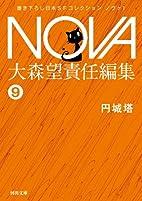 NOVA1【分冊版】Beaver Weaver by…