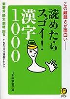 読めたらスゴイ! 漢字1000 素…