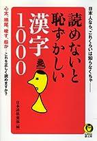 読めないと恥ずかしい漢字1000 …