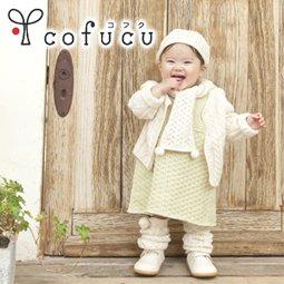 cofucu<コフク> 未来を担う子供たちへ