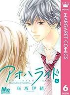 アオハライド 6 (Japanese Edition) by…