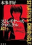 ストレイヤーズ・クロニクル ACT-1 (集英社文芸単行本) [Kindle版]