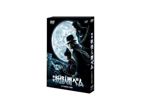 映画 妖怪人間ベム【DVD豪華版】(本編ディスク+特典ディスク)