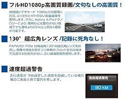 フルHD高画質録画・超広角レンズ・速度超過警告