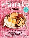 Hanako (ハナコ) 2013年 6/27号 [雑誌]