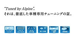 「Tuned by Alpine」