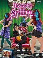 JIMANG新世界 [DVD]