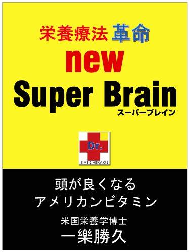 kakumei-super-brain-japanese-edition