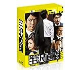 Ⱦ��ľ�� -�ǥ��쥯���������å���- DVD-BOX