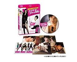 コードネーム:ジャッカル [Blu-ray]