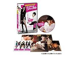 コードネーム:ジャッカル [DVD]