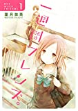 Amazon.co.jp: 一週間フレンズ。1巻 (デジタル版ガンガンコミックスJOKER) eBook: 葉月抹茶: Kindleストア