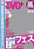 TVガイドPLUS (プラス) VOL.12 2013年 11/14号 [雑誌]