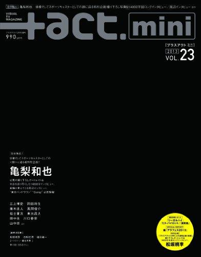 +act. Mini (プラスアクトミニ) vol.23 (+act. 2013年 12月号 増刊)