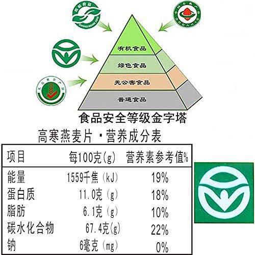 高寒 皮燕麦600克x2袋 免煮型 产自青藏高原高海拔 绿色食品认证 无糖