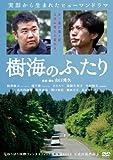 樹海のふたり [DVD]