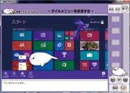 動画で学ぶWindows 8.1