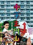 中学生円山 DVDデラックス・エディション