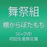 ê����ܤ���� (CD+DVD) (�������������A)
