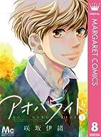 アオハライド 8 (Japanese Edition) by…