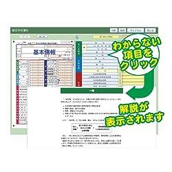 ■申告書のイメージがそのまま縮小された操作画面