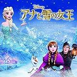 Amazon.co.jp: アナと雪の女王 オリジナル・サウンドトラック: 音楽