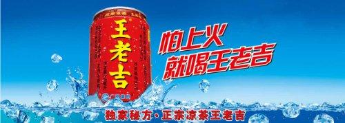 310ml 罐 广告 加多宝 凉茶 牛奶 王老吉 网 旺仔 饮料 500_179