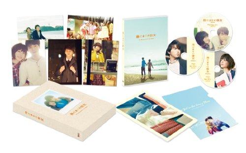 陽だまりの彼女 DVD メモリアル・エディション 初回限定生産(本編DVD&ビジュアルコメンタリーDVD&特典映像DVD付き3枚組)