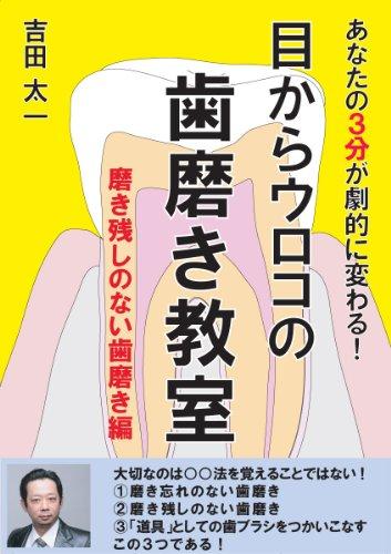 mekaraurokonohamigakikyousitu-migakinokosinonaihamigakihen-japanese-edition