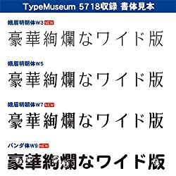 手書き風新書体等を加えた日本語フォント274書体!