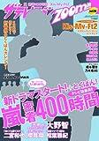 ザテレビジョンZOOM!! (ズーム) VOL.16 2014年 5/16号 [雑誌]