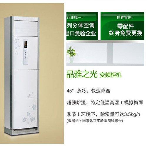 频冷暖柜式空调