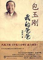 包玉刚,我的爸爸 (Chinese Edition)…