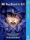 Amazon.co.jp: All You Need Is Kill 1 (ジャンプコミックスDIGITAL) 電子書籍: 桜坂洋, 竹内良輔, 安倍吉俊, 小畑健: 本