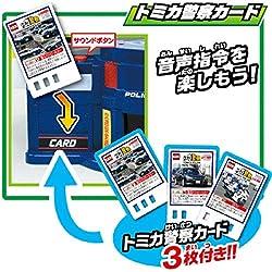 「トミカ警察カード」3枚つき!