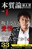 本質論。Vol.1 ~坂上さん、愛情っていったい何なんですか?編~ (カドカワ・ミニッツブック) eBook