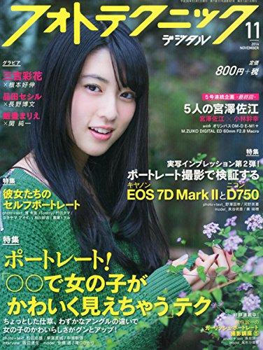 フォトテクニック デジタル 2014年11月号