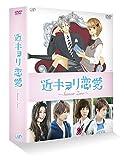 近キョリ恋愛 ~Season Zero~DVD-BOX豪華版[初回限定生産]