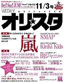 オリ☆スタ 2014年 11/3号 [雑誌]