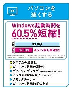◆かんたん操作でパソコンを高速化!◆