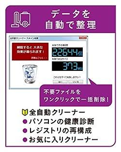 ◆データを自動で整理して、パソコンを軽快に◆