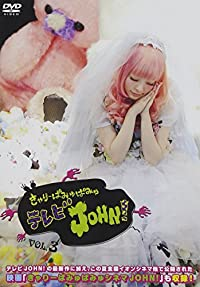 �����[�ς݂�ς݂�e���rJOHN!VOL.3 [DVD]
