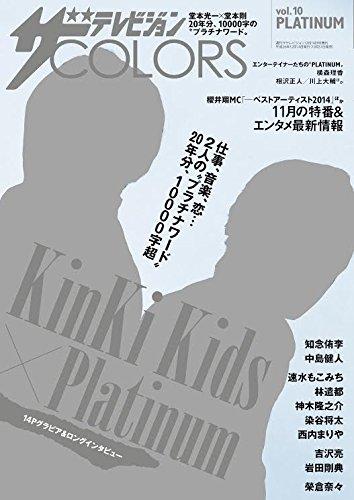 ザテレビジョンCOLORS vol.10 PLATINUM _ _21246‐12/14