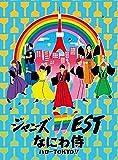 �ʤˤ�� �ϥ?TOKYO!! (������) [DVD]