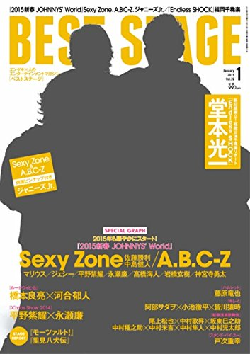 BEST STAGE (ベストステージ) 2015年 01月号 [雑誌]