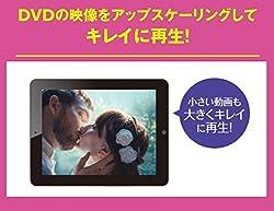 ■DVDの映像をアップスケーリング!