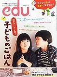 edu(エデュー) 2015年4月号