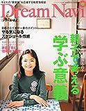 Dream Navi(ドリーム・ナビ) 2015年4月号